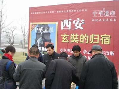 《中华遗产》2007年1月刊读者见面会在西安拉开帷幕 - 中华遗产 - 《中华遗产》