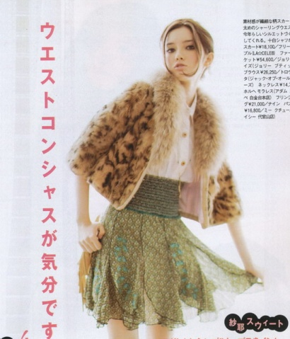 圈主最爱~日本模特纱耶近期照~气质、奢华~多图 - Serena Zhong - 後藤げんさきSerenas Blog