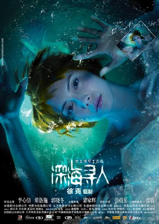 【2008】【深海寻人】【国语中字】【TS-VB】 - 蓝色幻影love - 安~....