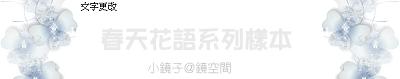 日志背景-春之花语系列(白) - 红酒百合 - 百合伊甸园