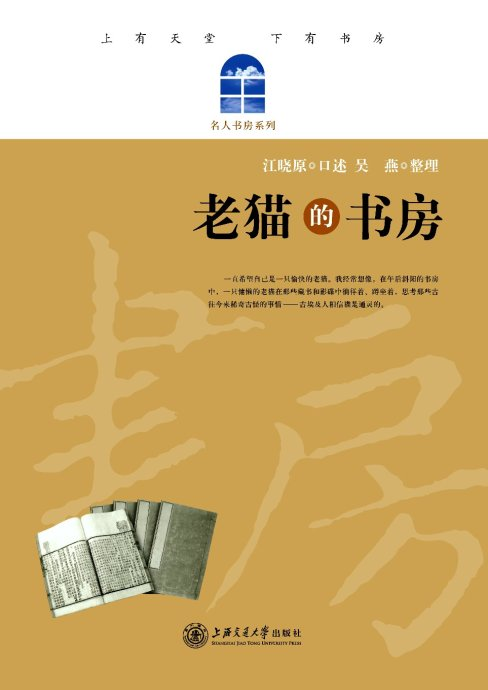 《老猫的书房》:目录与后记 - 江晓原 - 东边日出西边雨——江晓原的网易博客