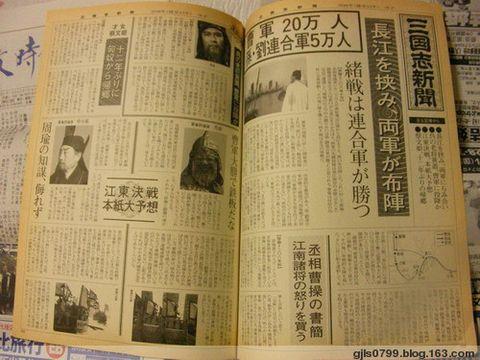 """日本:""""三国志新闻"""" - 《国家历史》 - 《看历史》原国家历史杂志"""