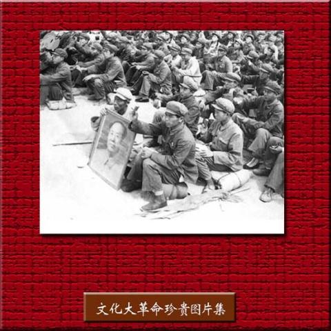 经典珍贵文革图片(167张) - 無為居士 - 聚美齋