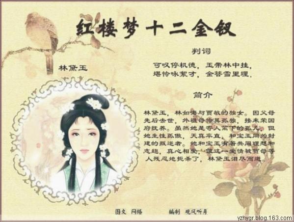 红楼十二钗诗画鉴赏[组图配诗] - chenglin1953 - 耕耘的家园