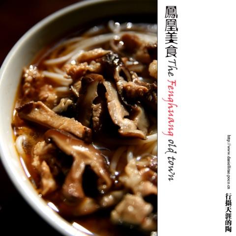 帶著味蕾去旅行7---- 湘西美食 - 陶 - 陶的博客