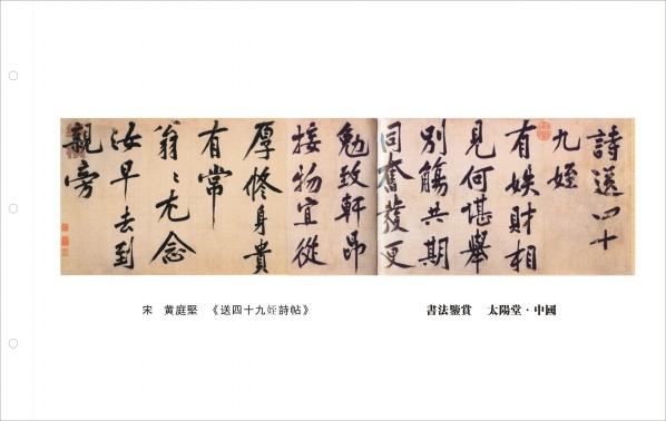 黃庭堅書法作品鑒賞(中卷) - 十三少 - 太陽堂