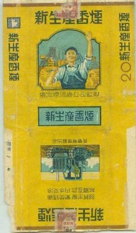 [挺住集藏-4]香烟盒上的那年那月(再添加30枚) - 挺住 - 挺且博之——挺住就是胜利!