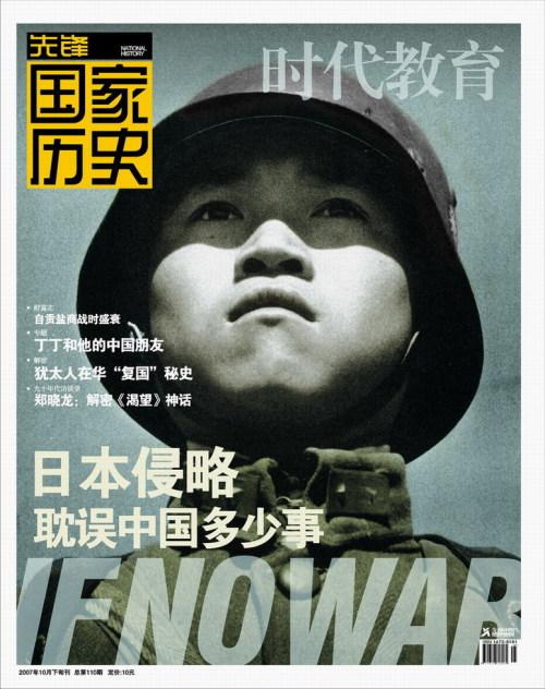 先锋《国家历史》第三期 - 《国家历史》 - 《看历史》原国家历史杂志