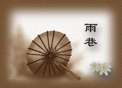 《雨巷》(戴望舒) - 梦景红花 - 梦景红花的博客