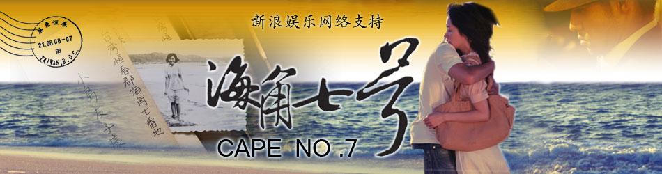 《海角七号》:台湾人的救赎 - 天使哥哥 - 天使论坛