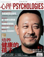 《心理月刊》2007年10月号 - 心理月刊中文网站 - 心理月刊中文网站