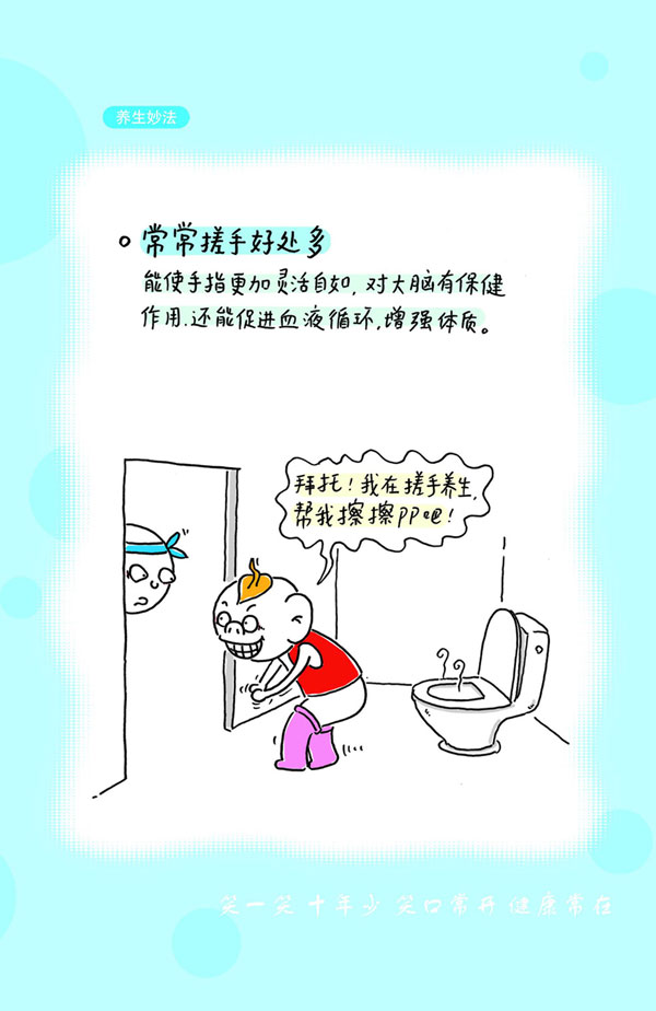 漫画健康养生手册(12) - 依恋 - 健康乐园