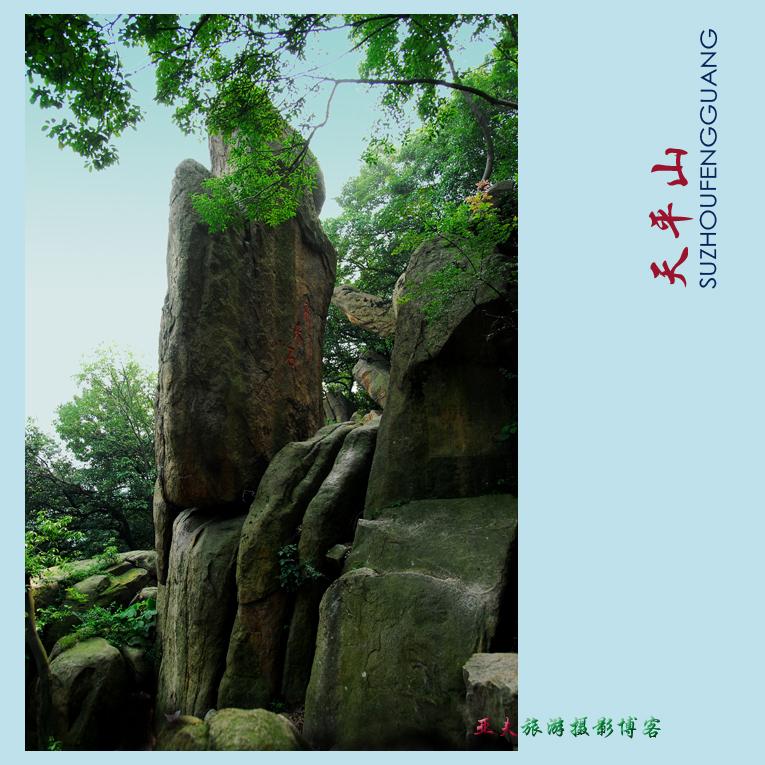 (原创)天平山游记 - 高山长风 - 亚夫旅游摄影博客