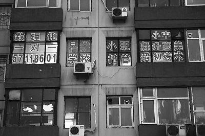 北京市海淀区联想桥旁居民楼的阳台窗户上贴满了各种兴趣辅导班的广告。 实习生 周星宜摄