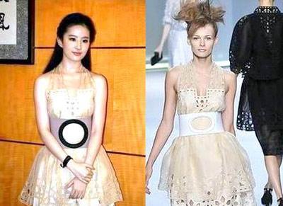 """刘亦菲再穿山寨礼服 网友列出""""鉴定图"""" - ヾ海的→女ル - ヾ海的→女ル的博客"""