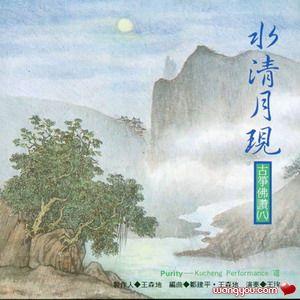 佛曲古筝礼赞系列-水清月现 - 孙金龙 - 孙金龙