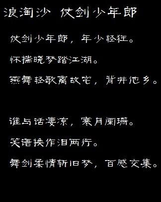 [原创]浪淘沙 仗剑少年郎 - 曼殊沙华 - 黄粱晓梦