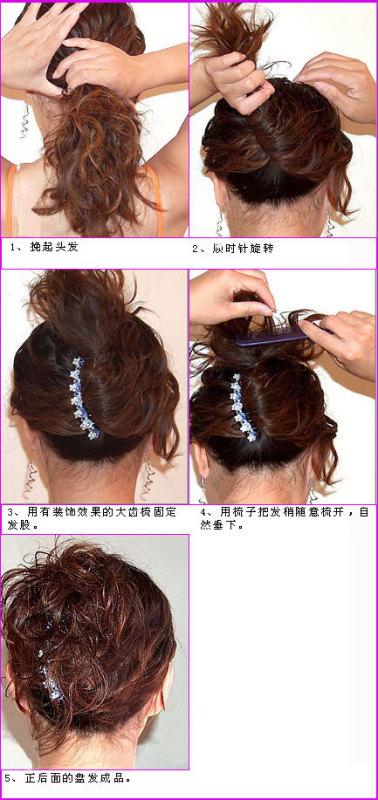 女士扎头发方式(五)! - 知己难求 - jlsplslzq 的博客