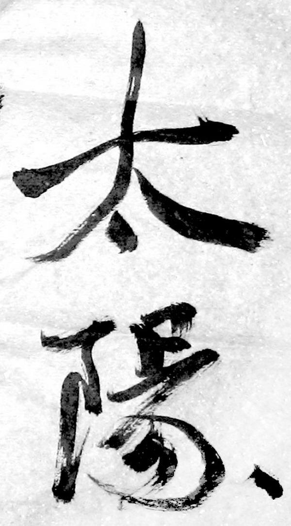 春日习字贴(六)——欲望像大阳(一幅) - 李扁 - 性是智慧门