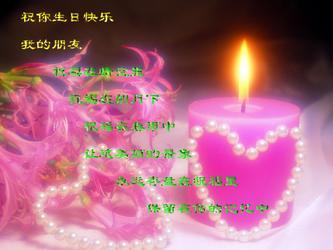 《今天是你的生日,亲爱的依琳》
