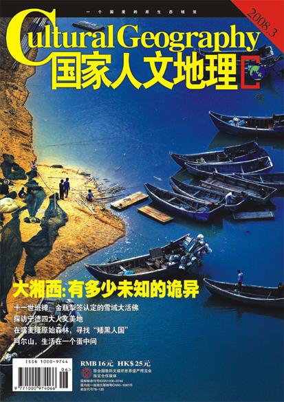 《国家人文地理》2008年3月号 - 国家人文地理 - 《国家人文地理》官方博客