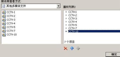 利用Windows Media Player看电视直播 - 吴耿龙 -