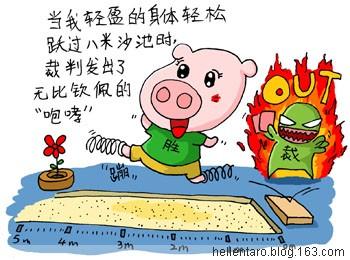 【猪眼看奥运】跳远的终极武器 - 恐龟龟 - *恐龟龟的卡通博客*