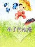 【原创】【博客杂志】牵手的浪漫 - 千梦飞渡 - 千梦飞渡
