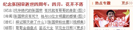 纪念张国荣逝世四周年(上):四月,彼岸花开不落(组 - 潇彧 - 潇彧咖啡-幸福咖啡