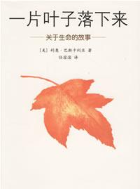《一片叶子落下来》 - 灰菜 - 流年碎影 深藏记忆