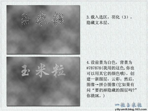 PS举一反三教程2x---很突出、壮观的效果 - yiliyumili - 一粒玉米粒