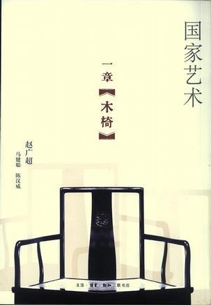 你知道椅子吗 - 梦亦非 - 小雪初晴楼