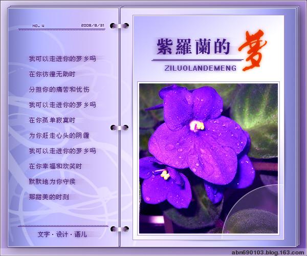 紫罗兰的梦 - 天天快乐 - 天天快乐的博客