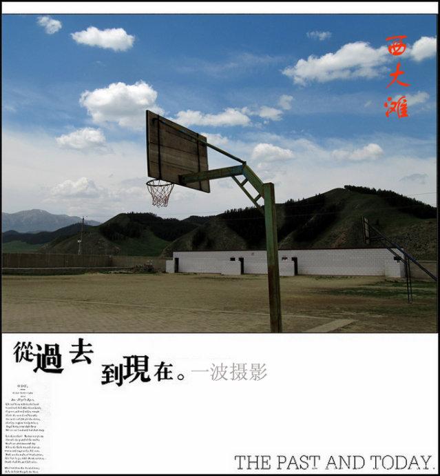 西部故事.西大滩.曾经只有一个篮球的中学
