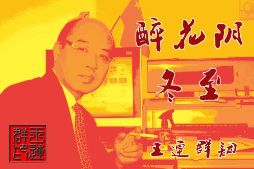 王连群词 【醉花阴】  冬至 - 今生有你 - wlq19580 的博客