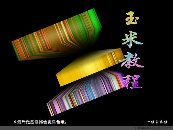 单行像素之3D效果 - yiliyumili - 一粒玉米粒