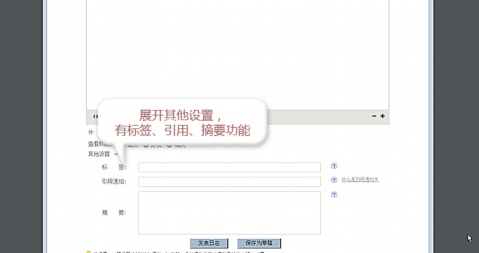 【转载】如何发表新日志? - 艺洋人生 - 金瑞中学信息技术教学博客平台