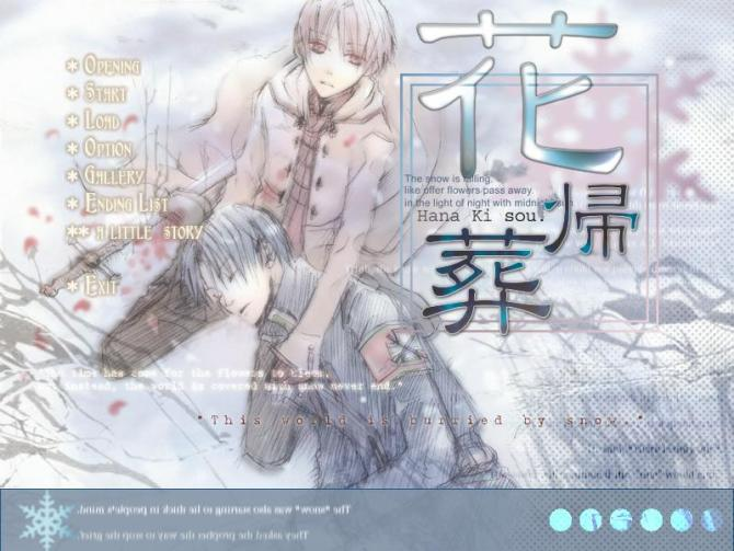 『花归葬』漢化版(游戏+攻略) - 遗失ぜ的ァ美好 - 破裂の星空