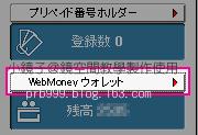 如何申請WebMoney以及使用教學 - ★小鏡子★ - §镜 空 间§