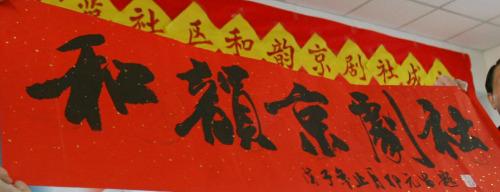 活动预报——《邓元昌京剧脸谱艺术欣赏》讲座 - 和合为美 韵味永昌 - 和韵京剧社 的博客