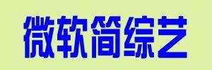 引用 字体的下载与安装 - 胡杨 - 胡杨欢迎朋友光临