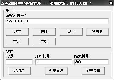 黑客日记系列05:谁偷了我的网费?网吧斩首行动_上 - 苗得雨 - 苗得雨:网事争锋