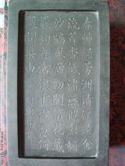 《明代书画家、诗人徐贲用砚》(图文原创) - 靰鞡草 - 靰鞡草的博客