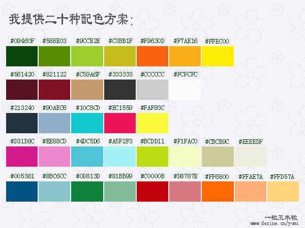 色彩巧搭配及精彩配色十例 - yiliyumili - 一粒玉米粒