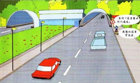 小学生交通安全教育图片 - 向阳花班 - 向阳花班201513的博客