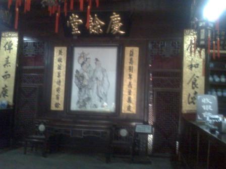 考察胡庆余堂! - 郭海臣 - 郭海臣—用脚写作