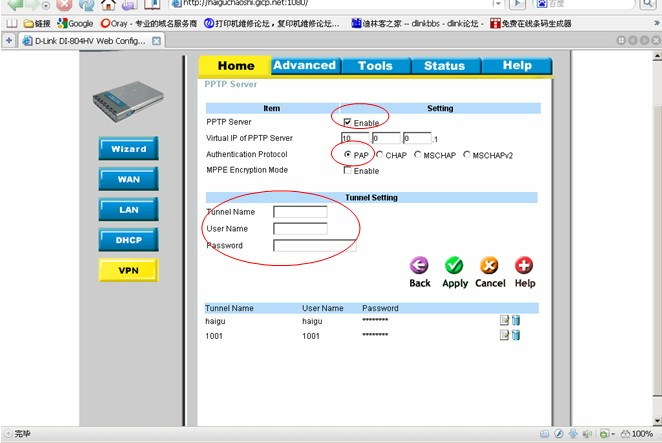 如图,开启PPTP SERVER   10.0.01无需修改,因为是虚拟你现在的IP