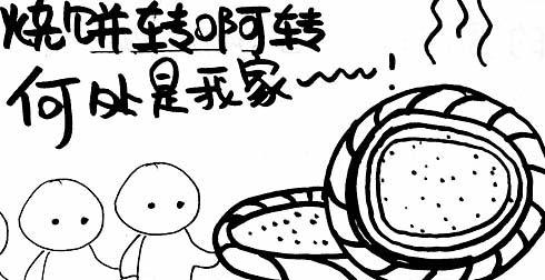 大家都来卖烧饼 - zhemu - 柘木