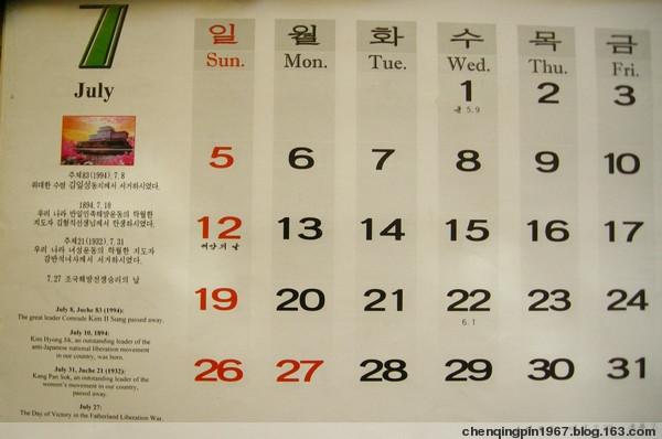 朝鲜2009年挂历是啥样的(组图) - 陈清贫 - 魔幻星空的个人主页