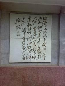 参观毛主席诗词碑刻 - 朱玉童 - 朱玉童的博客